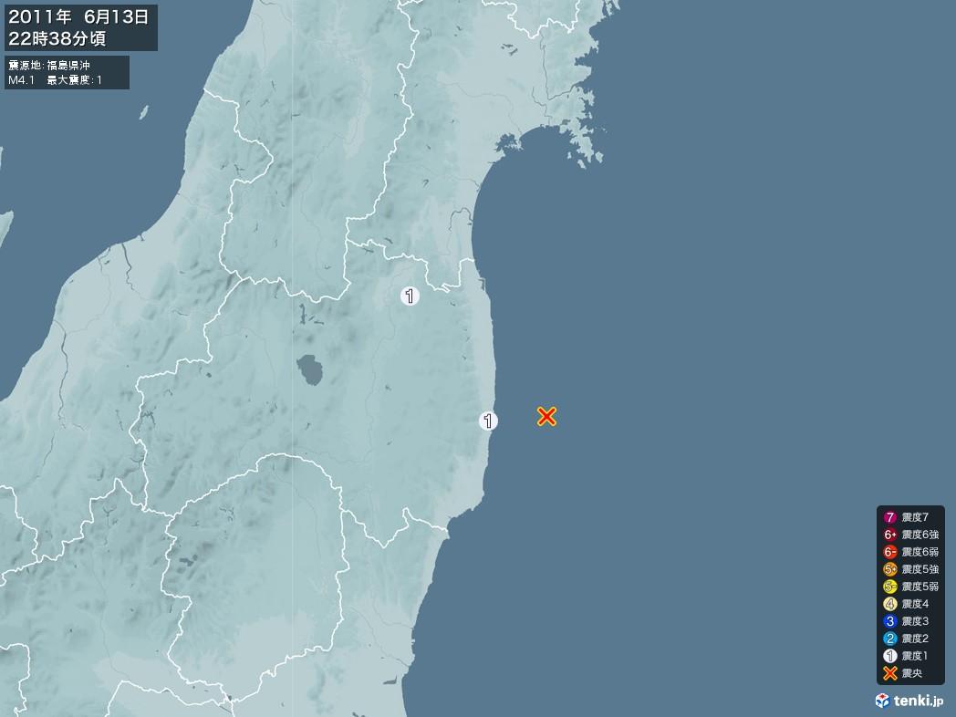 地震情報 2011年06月13日 22時38分頃発生 最大震度:1 震源地:福島県沖(拡大画像)
