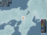 2011年06月14日09時16分頃発生した地震