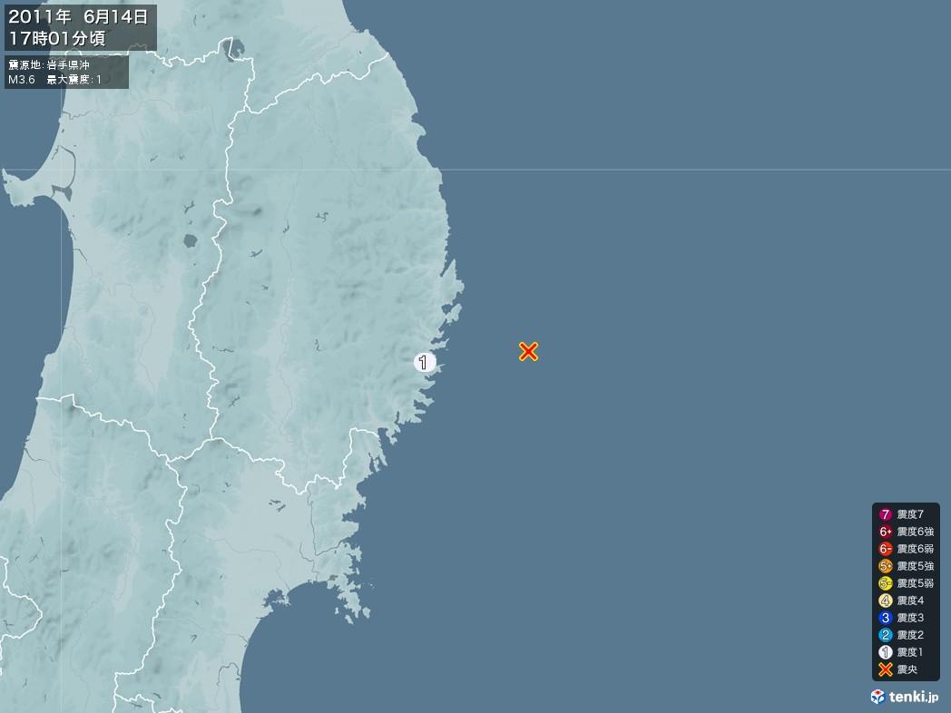 地震情報 2011年06月14日 17時01分頃発生 最大震度:1 震源地:岩手県沖(拡大画像)