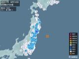 2011年06月14日22時07分頃発生した地震