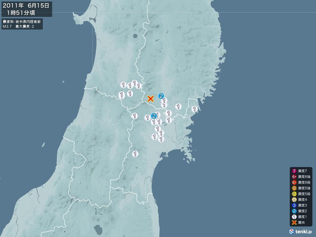 地震情報 2011年06月15日 01時51分頃発生 最大震度:2 震源地:岩手県内陸南部(拡大画像)