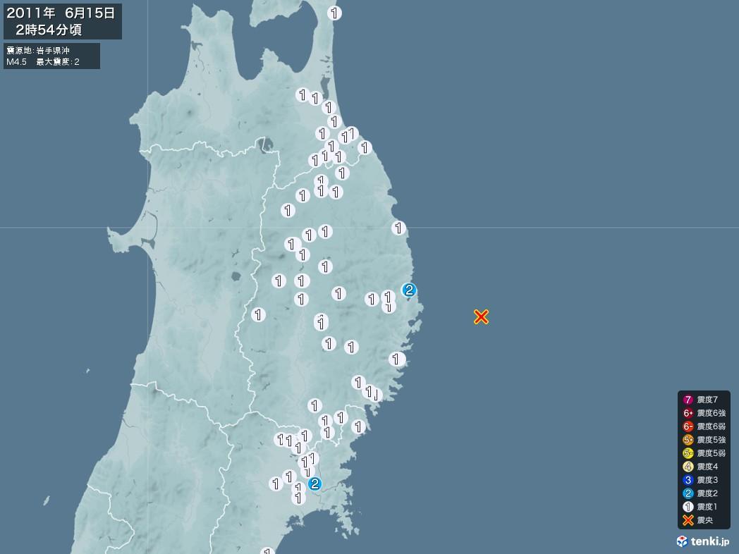 地震情報 2011年06月15日 02時54分頃発生 最大震度:2 震源地:岩手県沖(拡大画像)