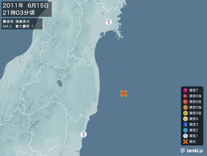 地震情報(2011年06月15日21時03分発生)