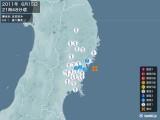 2011年06月15日21時48分頃発生した地震