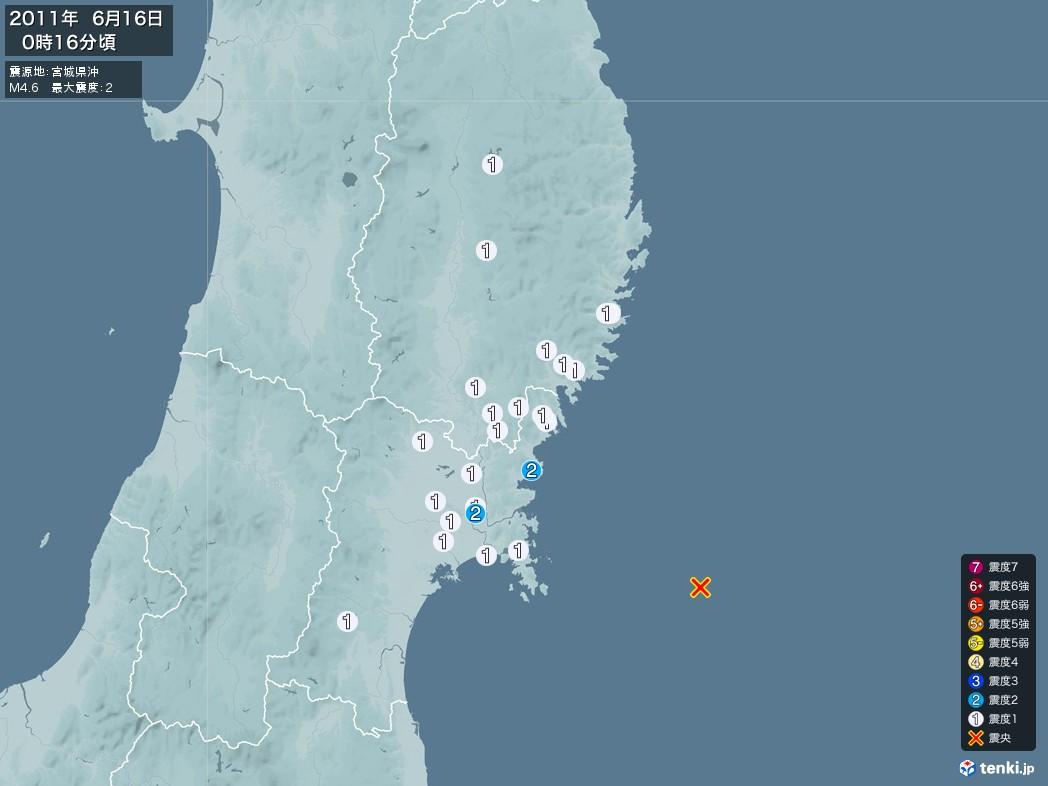 地震情報 2011年06月16日 00時16分頃発生 最大震度:2 震源地:宮城県沖(拡大画像)