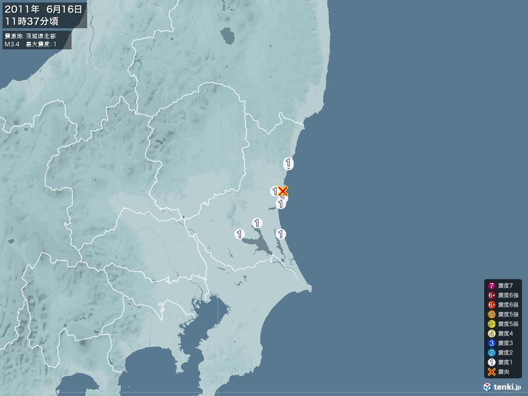 地震情報 2011年06月16日 11時37分頃発生 最大震度:1 震源地:茨城県北部(拡大画像)