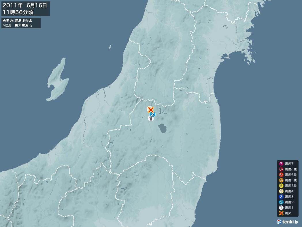 地震情報 2011年06月16日 11時56分頃発生 最大震度:2 震源地:福島県会津(拡大画像)