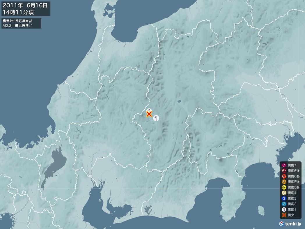 地震情報 2011年06月16日 14時11分頃発生 最大震度:1 震源地:長野県南部(拡大画像)