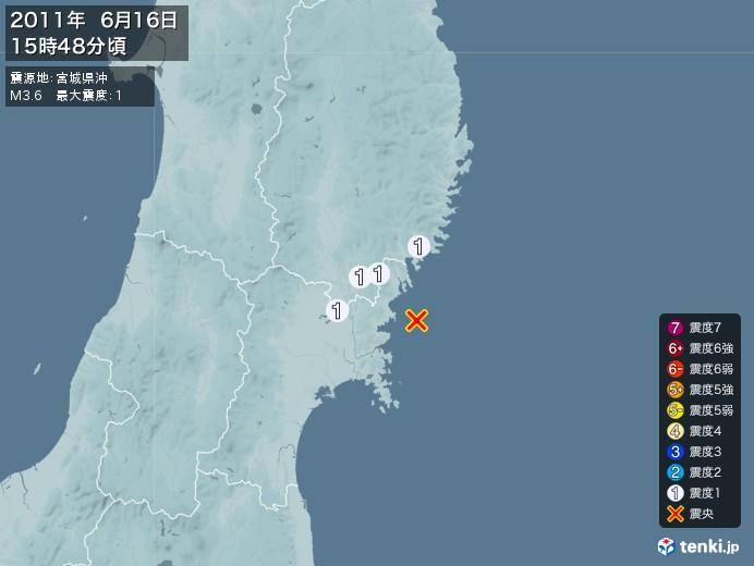 地震情報(2011年06月16日15時48分発生)