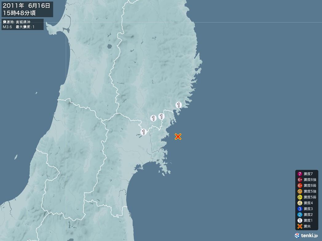 地震情報 2011年06月16日 15時48分頃発生 最大震度:1 震源地:宮城県沖(拡大画像)