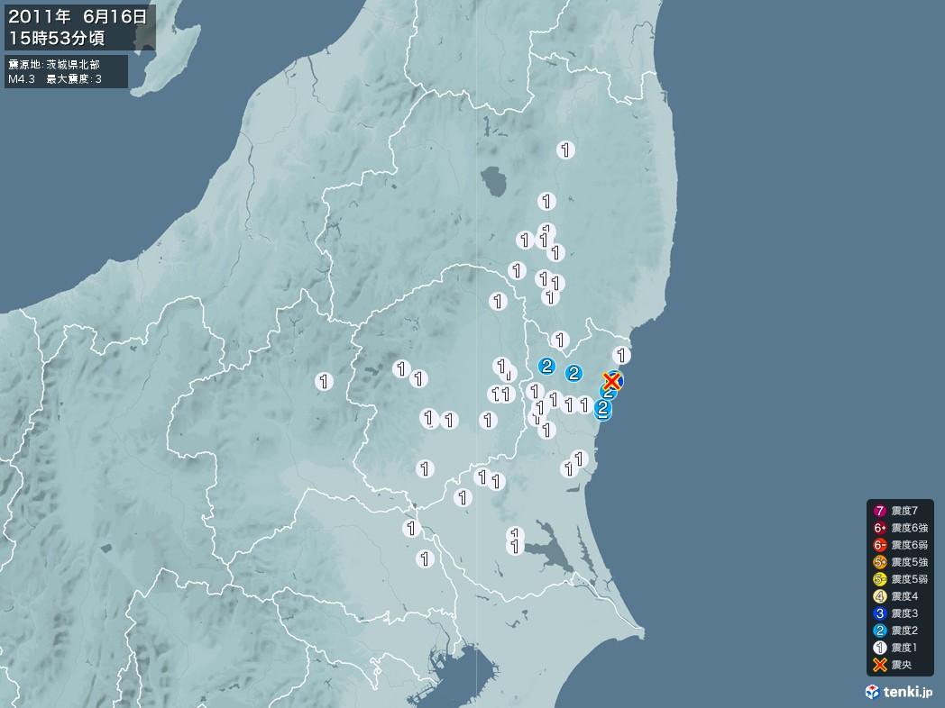 地震情報 2011年06月16日 15時53分頃発生 最大震度:3 震源地:茨城県北部(拡大画像)