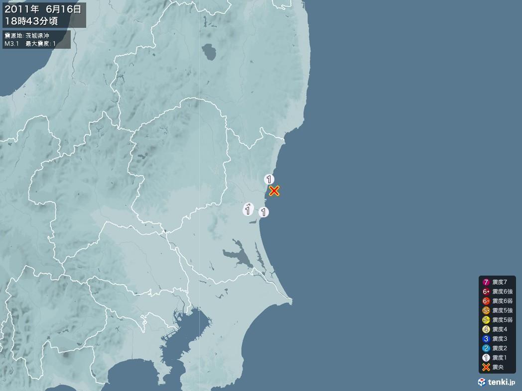 地震情報 2011年06月16日 18時43分頃発生 最大震度:1 震源地:茨城県沖(拡大画像)