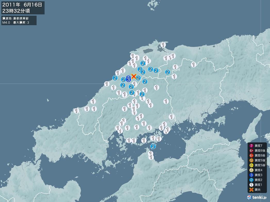 地震情報 2011年06月16日 23時32分頃発生 最大震度:3 震源地:島根県東部(拡大画像)