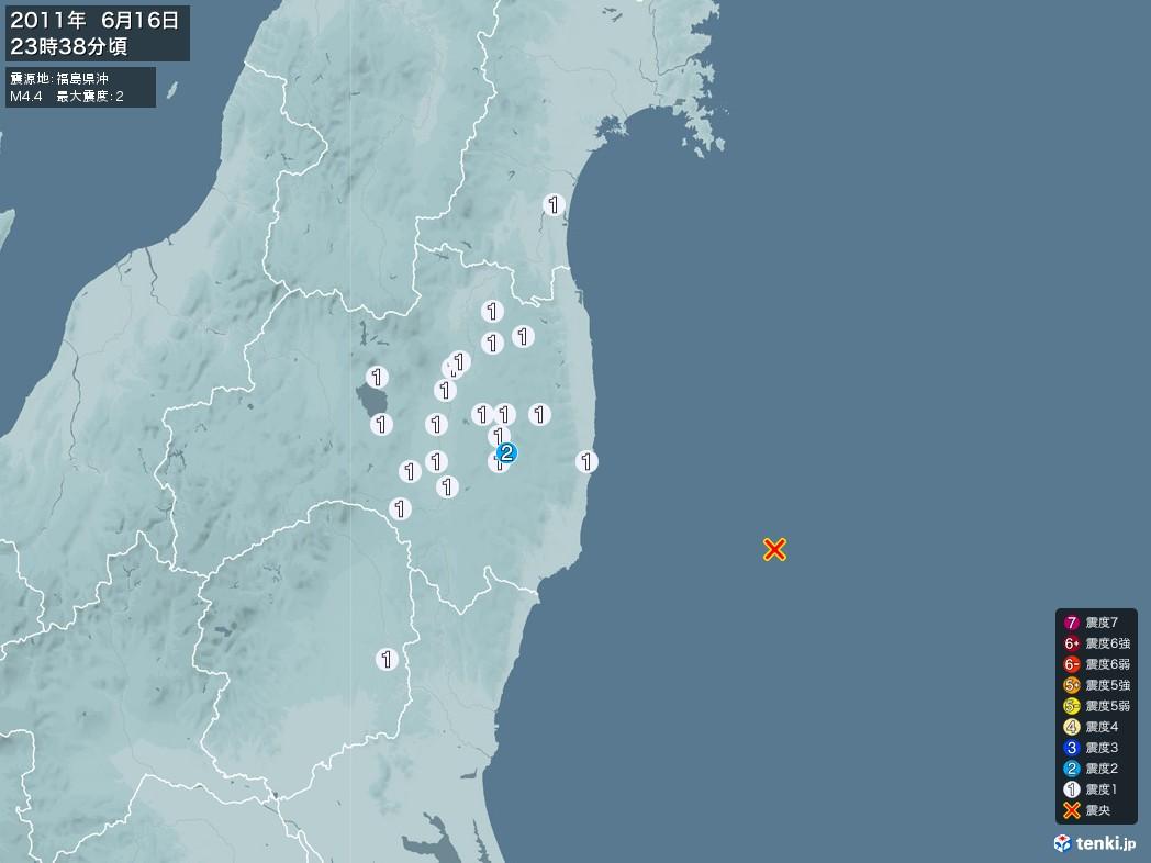地震情報 2011年06月16日 23時38分頃発生 最大震度:2 震源地:福島県沖(拡大画像)