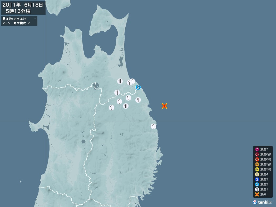 地震情報 2011年06月18日 05時13分頃発生 最大震度:2 震源地:岩手県沖(拡大画像)