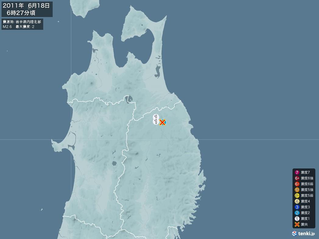 地震情報 2011年06月18日 06時27分頃発生 最大震度:2 震源地:岩手県内陸北部(拡大画像)