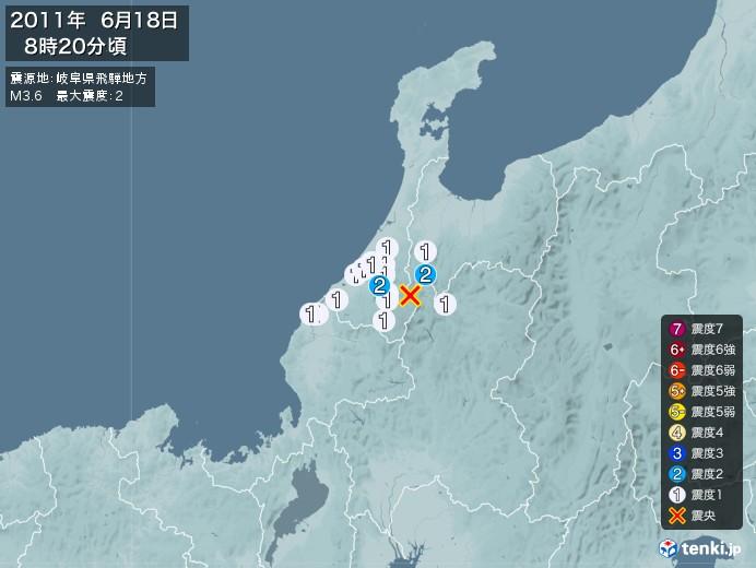 地震情報(2011年06月18日08時20分発生)