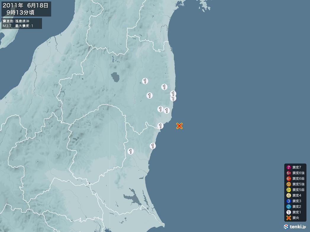 地震情報 2011年06月18日 09時13分頃発生 最大震度:1 震源地:福島県沖(拡大画像)