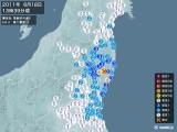 2011年06月18日13時39分頃発生した地震