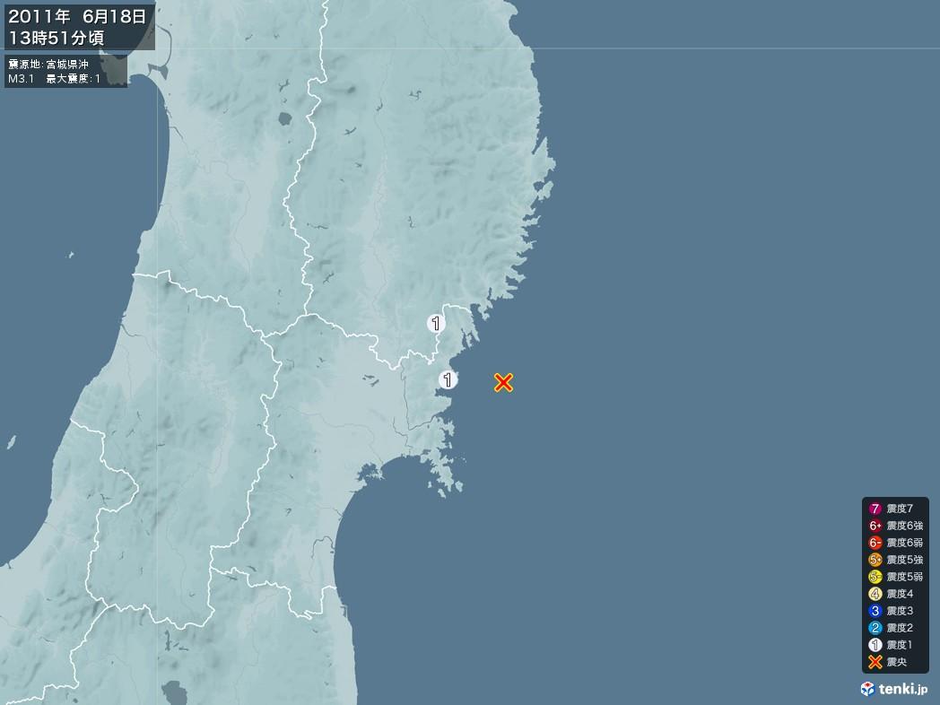 地震情報 2011年06月18日 13時51分頃発生 最大震度:1 震源地:宮城県沖(拡大画像)