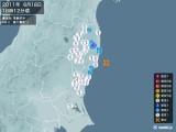 2011年06月18日18時12分頃発生した地震
