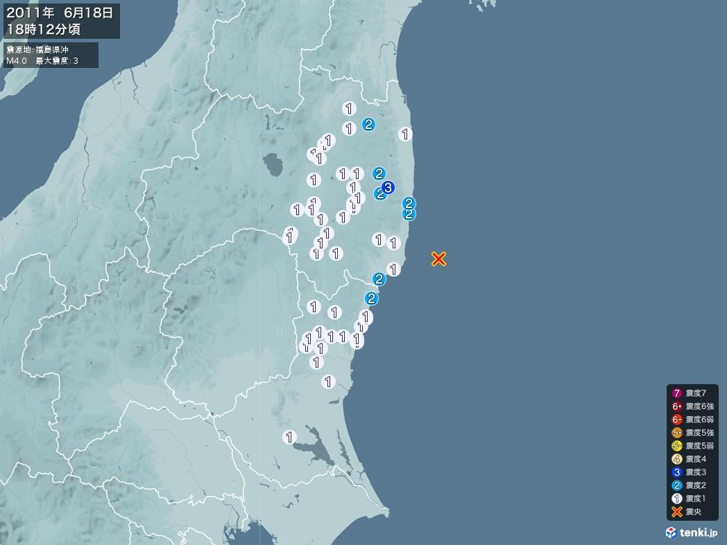地震情報 2011年06月18日 18時12分頃発生 最大震度:3 震源地:福島県沖(拡大画像)