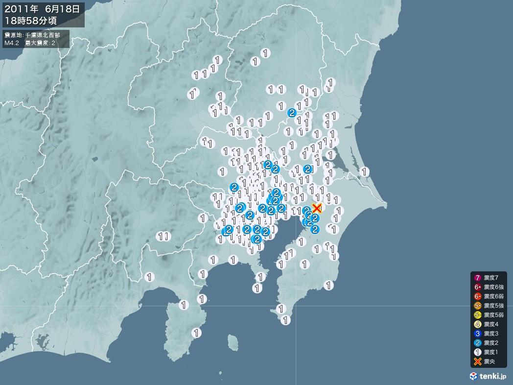 地震情報 2011年06月18日 18時58分頃発生 最大震度:2 震源地:千葉県北西部(拡大画像)