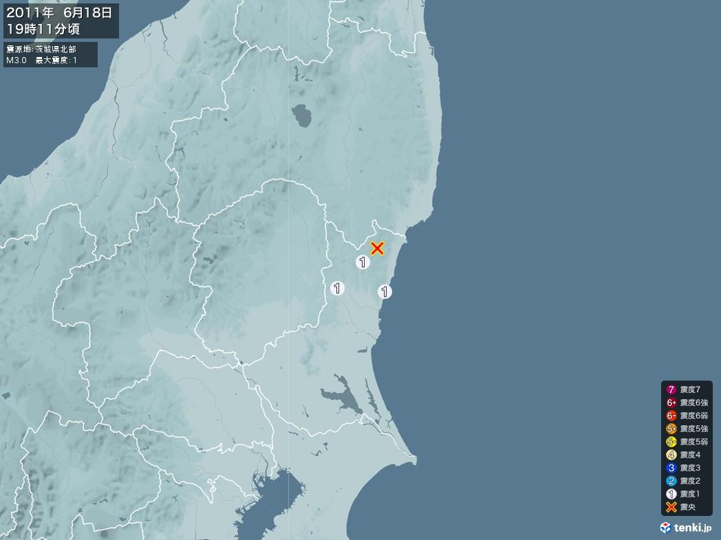 地震情報 2011年06月18日 19時11分頃発生 最大震度:1 震源地:茨城県北部(拡大画像)