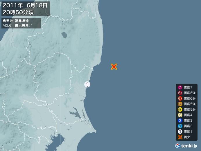 地震情報(2011年06月18日20時50分発生)