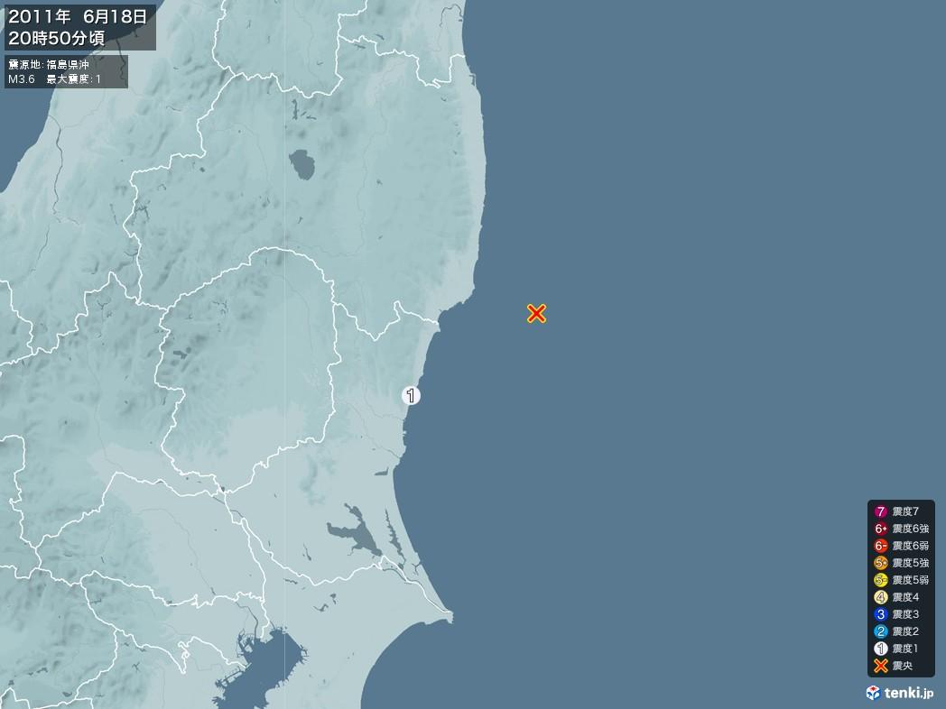 地震情報 2011年06月18日 20時50分頃発生 最大震度:1 震源地:福島県沖(拡大画像)