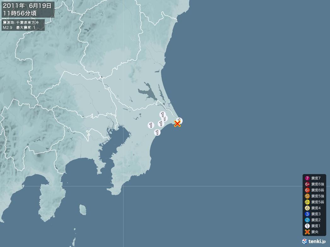 地震情報 2011年06月19日 11時56分頃発生 最大震度:1 震源地:千葉県東方沖(拡大画像)