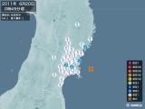 2011年06月20日00時49分頃発生した地震