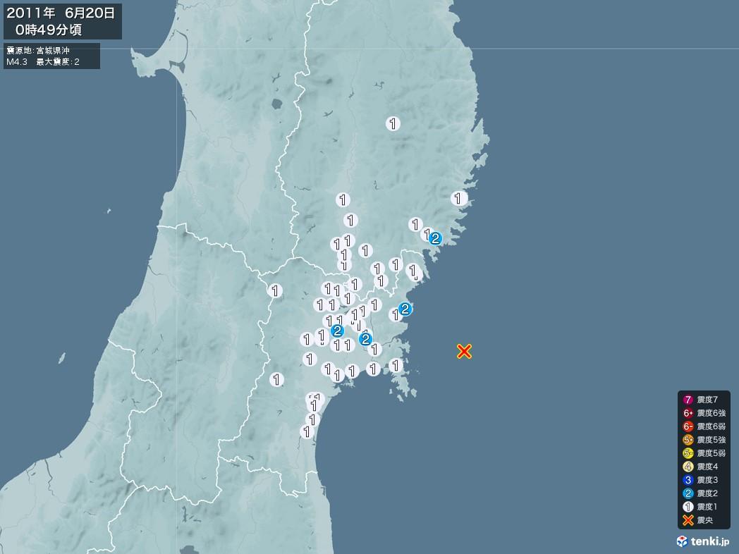 地震情報 2011年06月20日 00時49分頃発生 最大震度:2 震源地:宮城県沖(拡大画像)