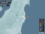 2011年06月20日02時00分頃発生した地震