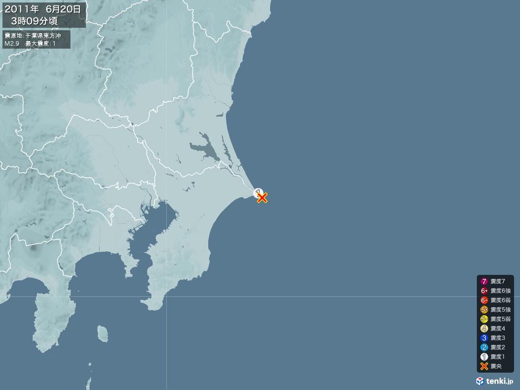 地震情報 2011年06月20日 03時09分頃発生 最大震度:1 震源地:千葉県東方沖(拡大画像)