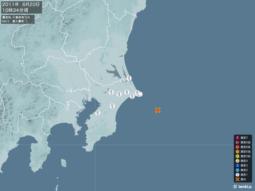 地震情報 2011年06月20日 10時34分頃発生 最大震度:1 震源地:千葉県東方沖(拡大画像)