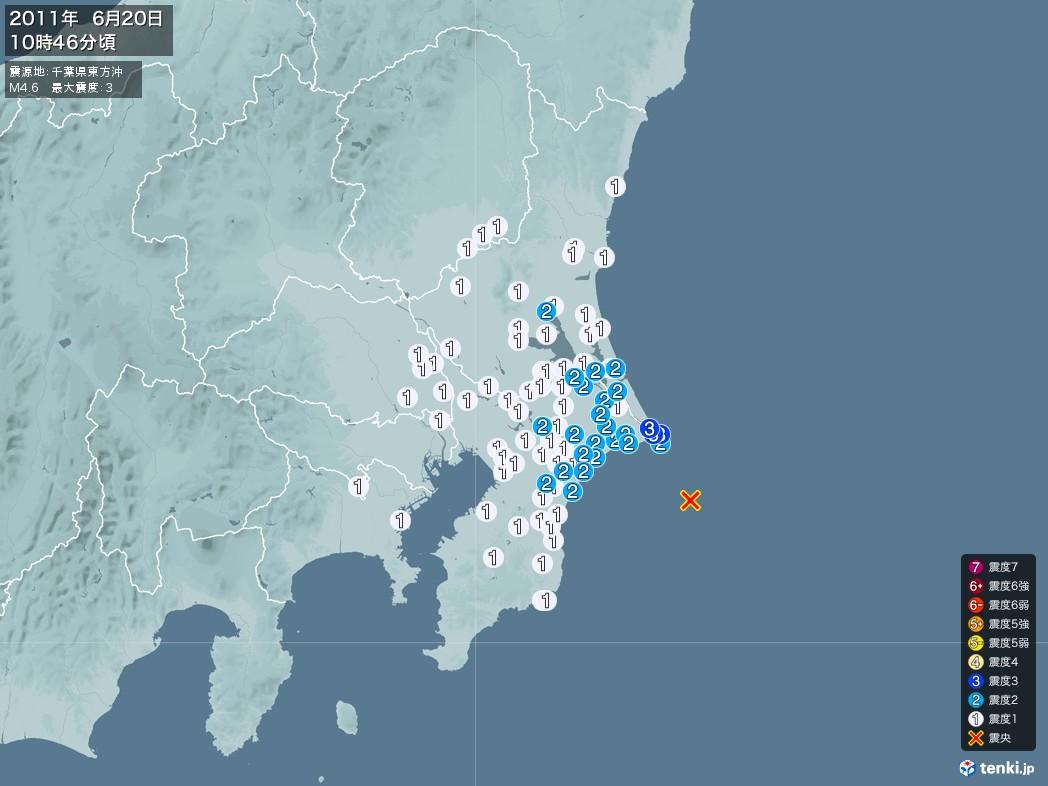 地震情報 2011年06月20日 10時46分頃発生 最大震度:3 震源地:千葉県東方沖(拡大画像)