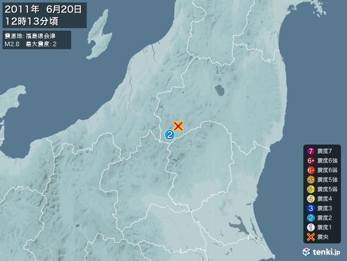 地震情報(2011年06月20日12時13分発生)