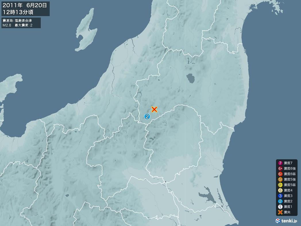 地震情報 2011年06月20日 12時13分頃発生 最大震度:2 震源地:福島県会津(拡大画像)