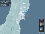 2011年06月21日14時17分頃発生した地震