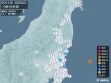 2011年06月22日06時16分頃発生した地震