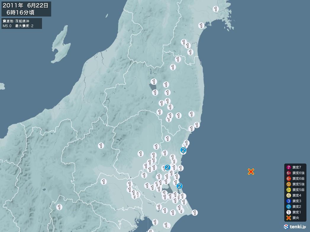 地震情報 2011年06月22日 06時16分頃発生 最大震度:2 震源地:茨城県沖(拡大画像)