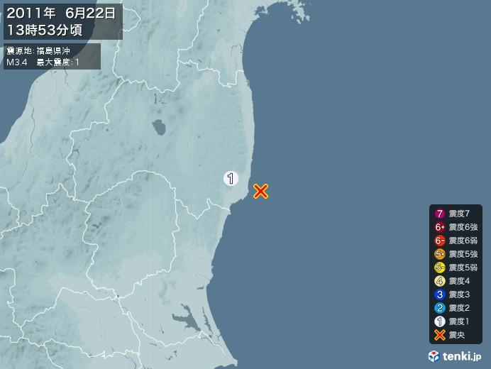 地震情報(2011年06月22日13時53分発生)