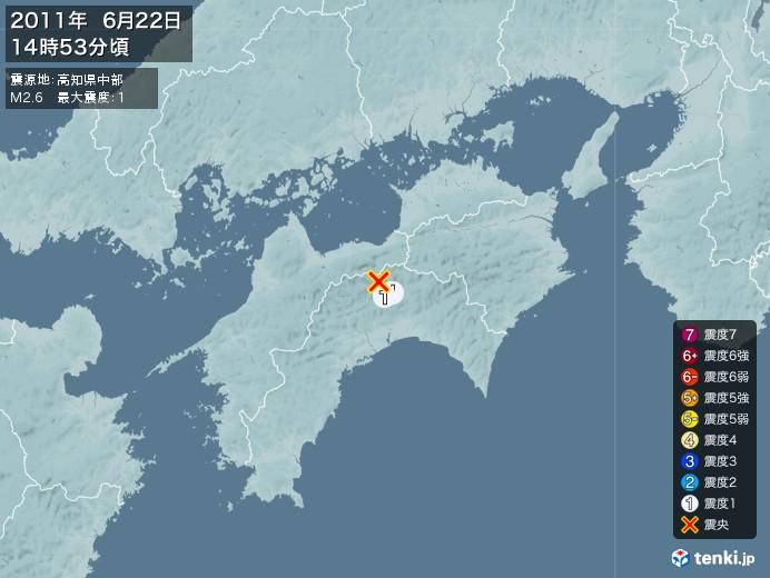 地震情報(2011年06月22日14時53分発生)