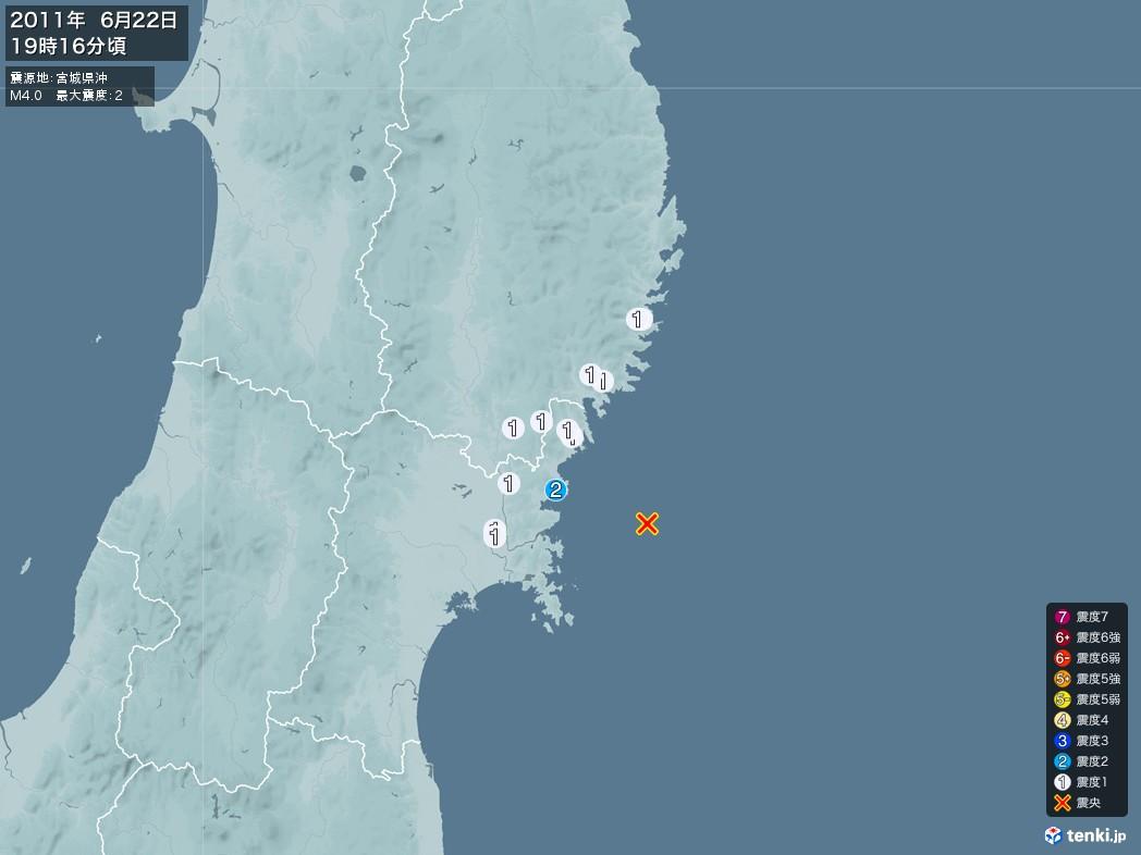 地震情報 2011年06月22日 19時16分頃発生 最大震度:2 震源地:宮城県沖(拡大画像)