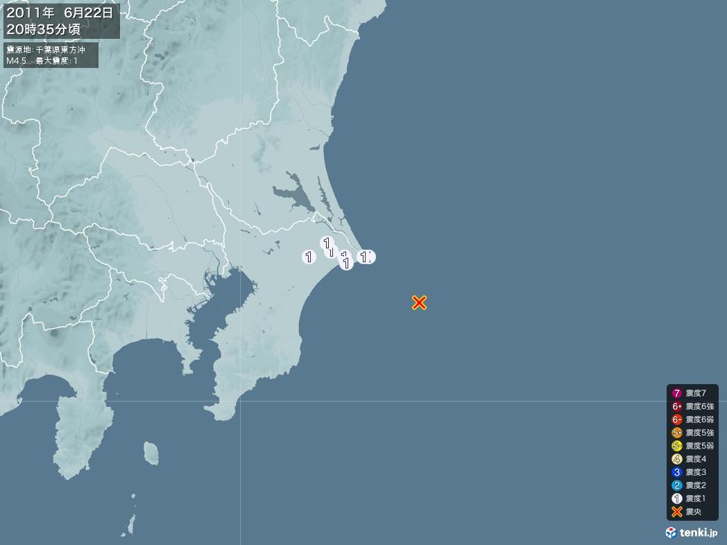 地震情報 2011年06月22日 20時35分頃発生 最大震度:1 震源地:千葉県東方沖(拡大画像)