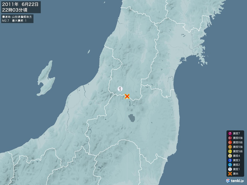 地震情報 2011年06月22日 22時03分頃発生 最大震度:1 震源地:山形県置賜地方(拡大画像)