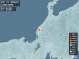 2011年06月22日22時52分頃発生した地震