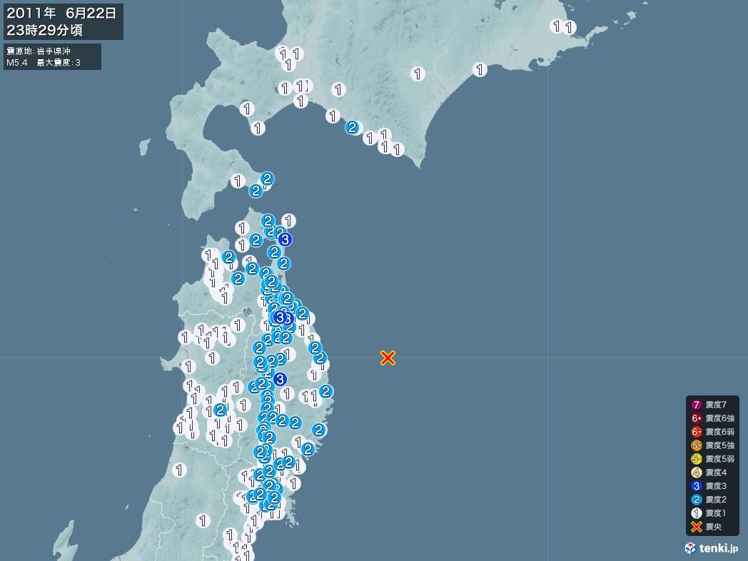 地震情報 2011年06月22日 23時29分頃発生 最大震度:3 震源地:岩手県沖(拡大画像)