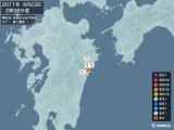 2011年06月23日02時28分頃発生した地震
